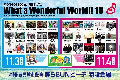 MONGOL800主催フェス『What a Wonderful World!!18』最終発表でPESら タイムテーブルも発表に