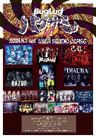 BugLug主催フェス『バグサミ2021』公演・チケット詳細発表