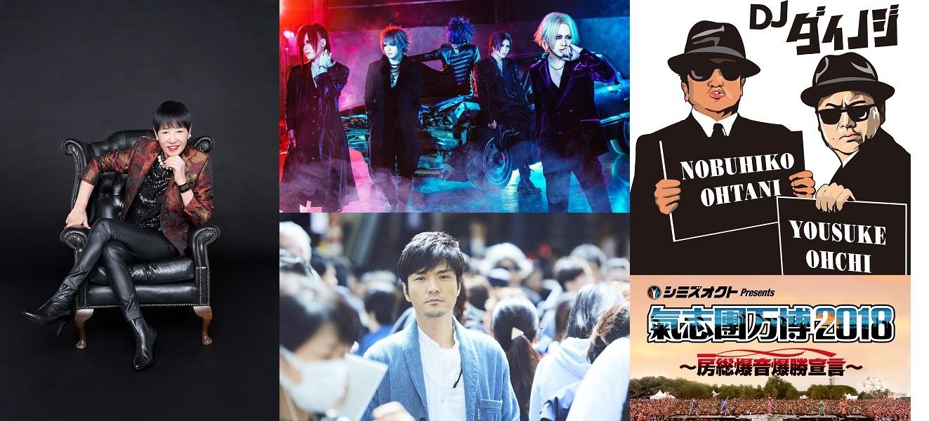 和田アキ子、the GazettE、森山直太朗、DJダイノジ