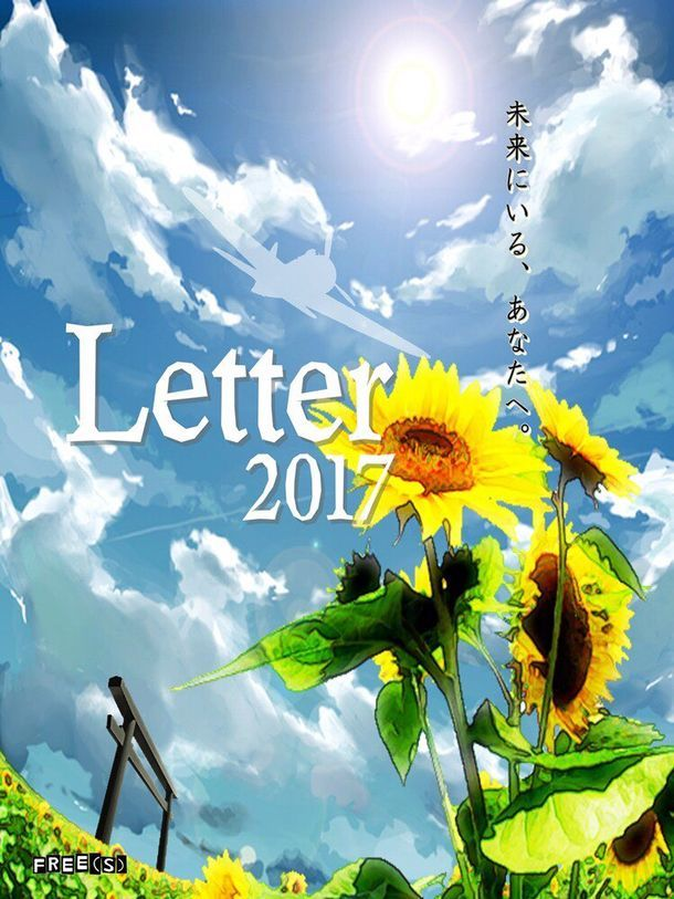 FREE(S)プロデュース公演「Letter2017」チラシ表