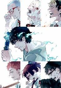 TVアニメ『青の祓魔師 京都不浄王篇』2017年1月より放送開始! 最新キービジュアルと新キャラクター・キャストが解禁に