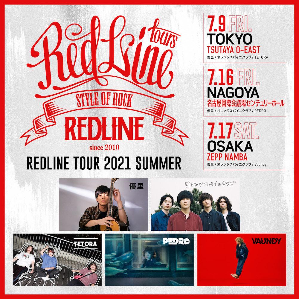 『REDLINE TOUR 2021 SUMMER』