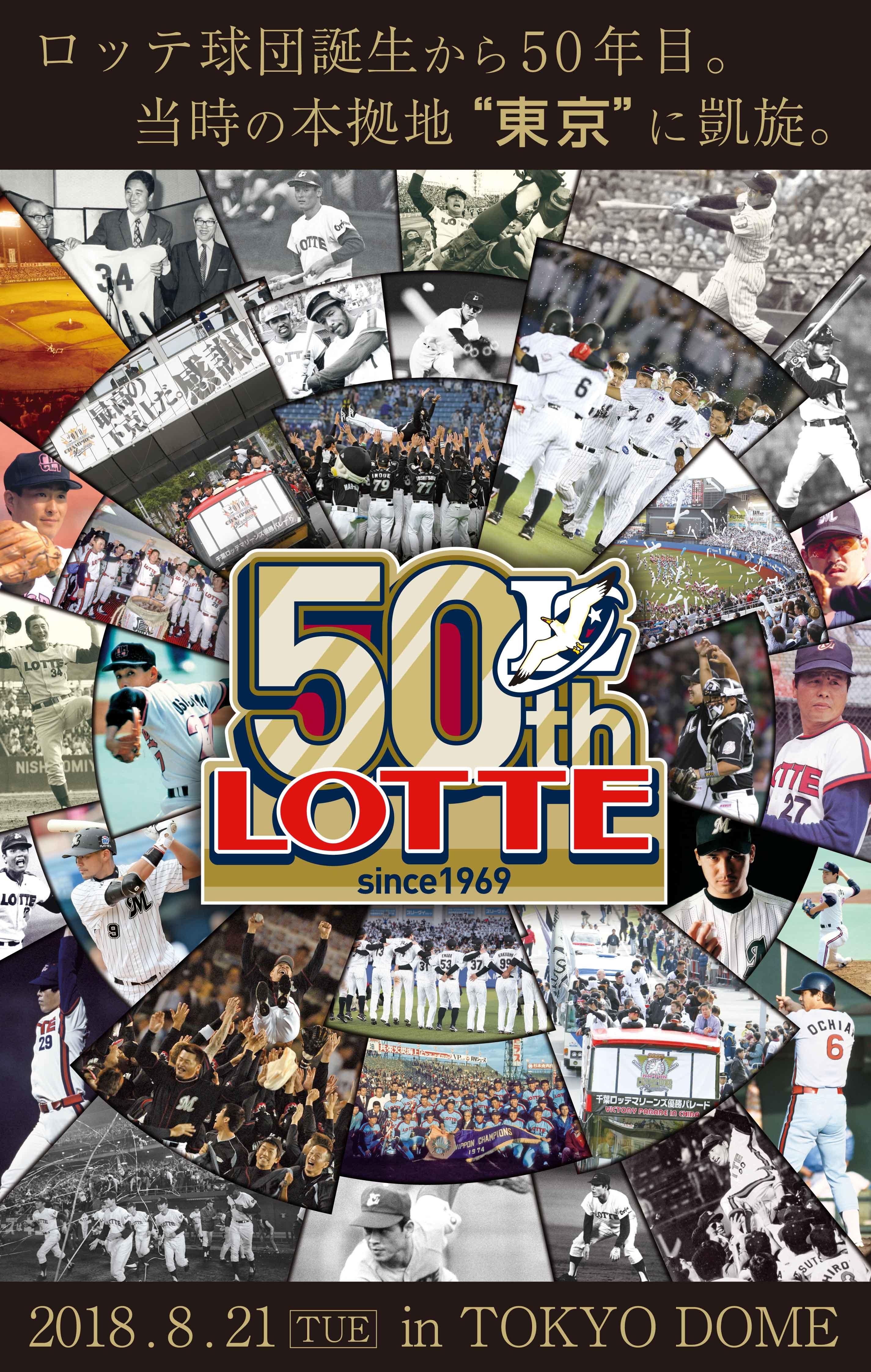 表紙には往年の選手とロッテ日本一の場面が飾られている