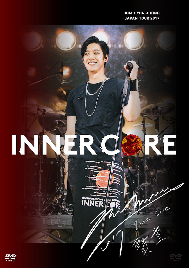 "キム・ヒョンジュン『KIM HYUN JOONG JAPAN TOUR 2017 ""INNER CORE""』DVD通常盤"
