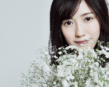 渡辺麻友1stソロアルバムは「よろしくお願いします」の意をこめた『Best Regards!』に決定 アートワークも解禁に