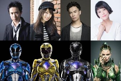 ハリウッド版スーパー戦隊『パワーレンジャー』に杉田智和、水樹奈々、鈴木達央、沢城みゆきが参戦 特別ボイス映像がもらえる企画も