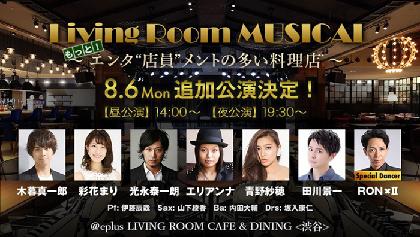 "『Living Room MUSICAL~もっと!エンタ""店員""メントの多い料理店~』追加公演が装いも新たに8月、再登場"