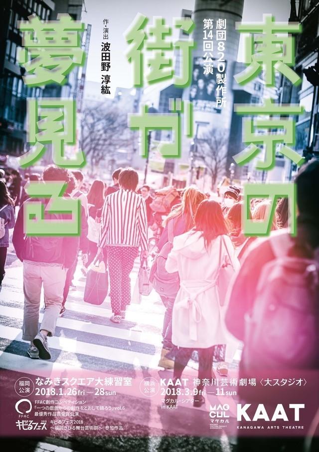 劇団820製作所「東京の街が夢見る」チラシ表