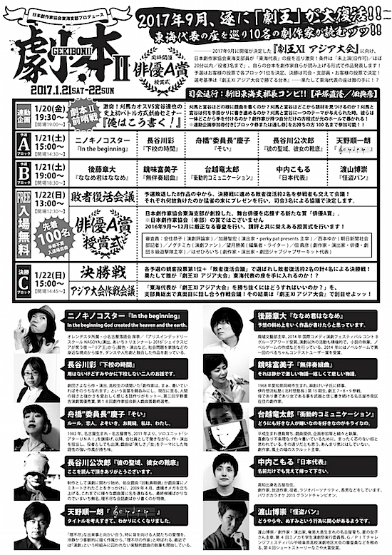 日本劇作家協会東海支部プロデュース『劇本Ⅱ』チラシ裏