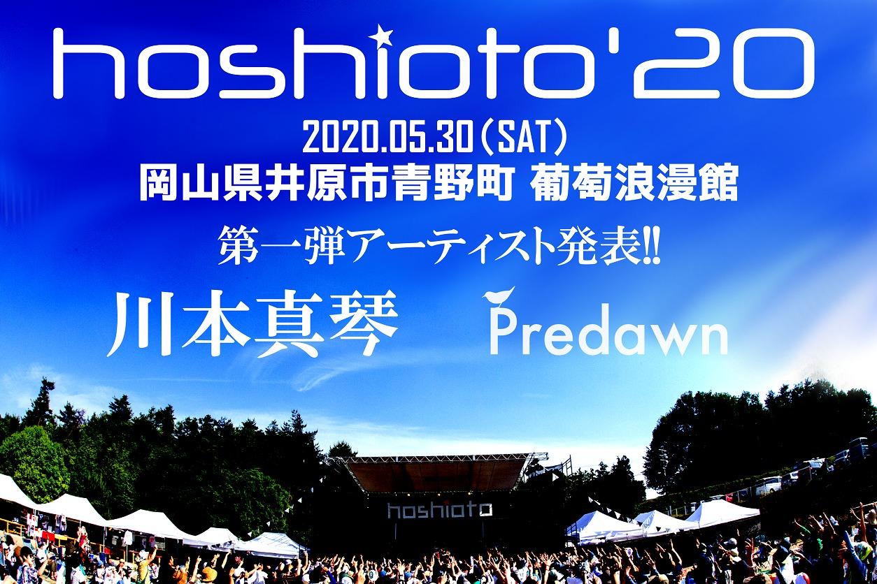 『hoshioto'20』