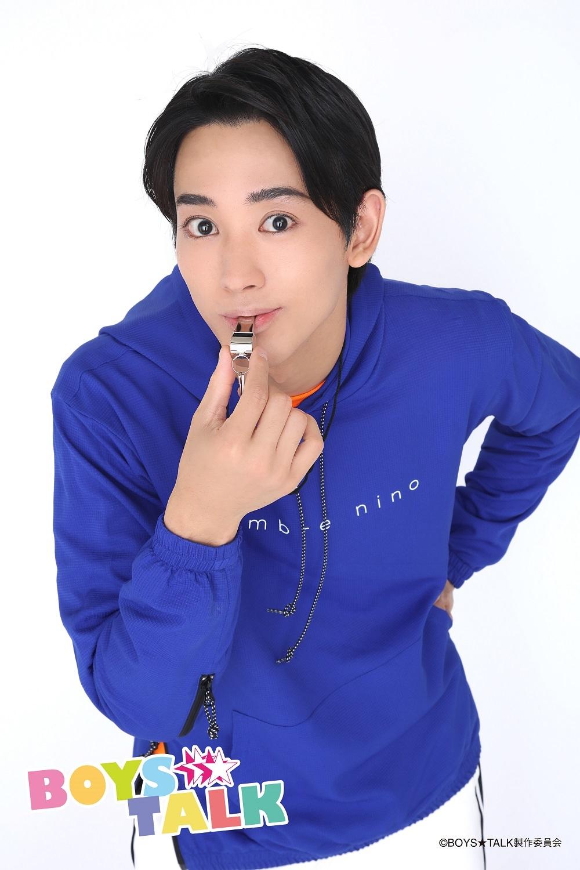 しょりぞー(近藤頌利) (C)BOYS★TALK 製作委員会
