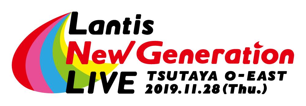 『Lantis New Generation LIVE』ロゴ