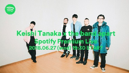 Keishi Tanaka×the band apart、プレミアム招待制ライブの生配信が決定