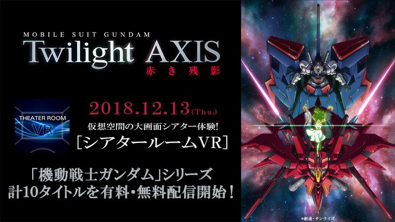 『シアタールームVR』で『機動戦士ガンダム Twilight AXIS』先行配信 (C)創通・サンライズ