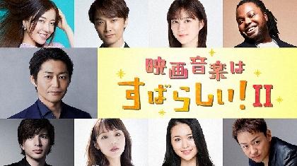井上芳雄、生田絵梨花、山本耕史らが映画の名曲を熱唱 安田顕MCの『映画音楽はすばらしい!Ⅱ』が放送