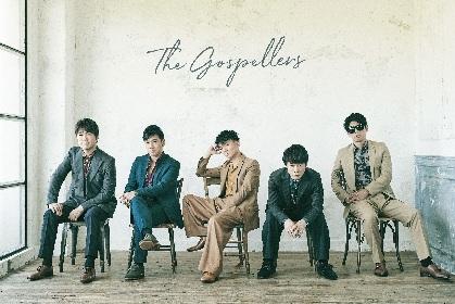 ゴスペラーズ、アースカラーで統一されたアルバムの新ビジュアル解禁 アナログ盤先行リリースも決定