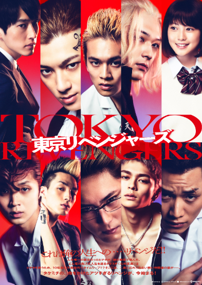 (C)和久井健/講談社(C)2020 映画「東京リベンジャーズ」製作委員会