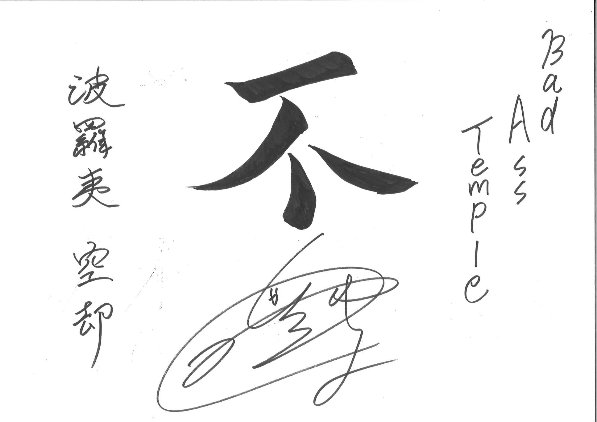 波羅夷 空却 CV:葉山翔太 (C) King Record Co., Ltd. All rights reserved.