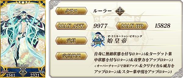 「★5(SSR)始皇帝」