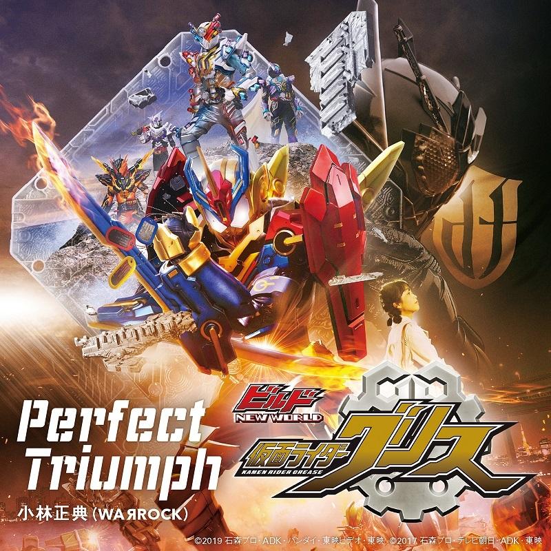 「Perfect Triumph」