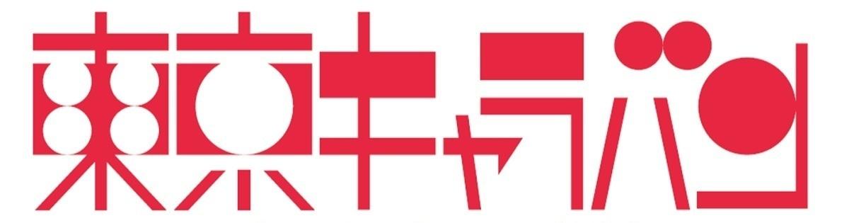 東京キャラバン ロゴ