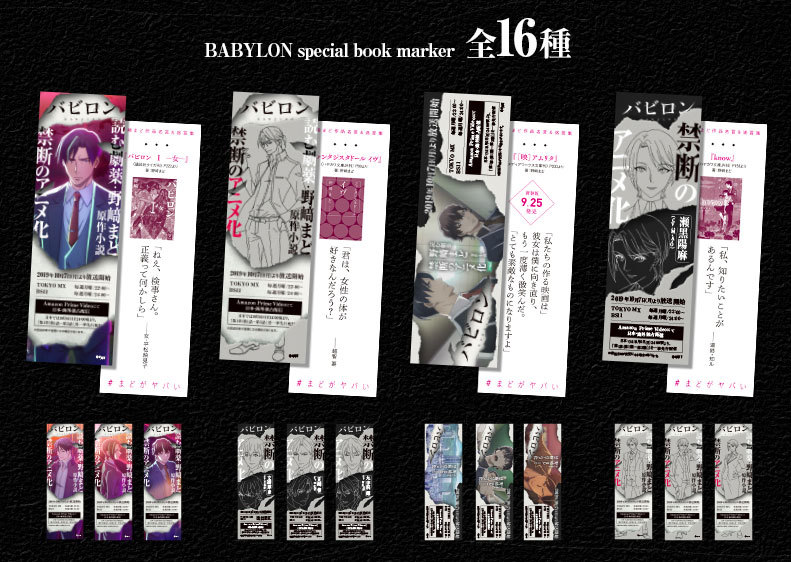 BABYLON special book marker (C)野﨑まど・講談社/ツインエンジン