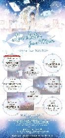 天月-あまつき- 自身のワンマンツアー史上最大キャパとなる冬ツアーの詳細解禁