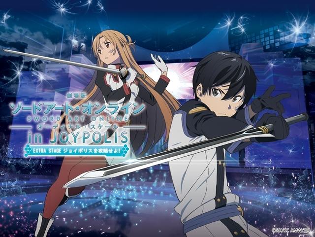 『劇場版 SAO』と東京ジョイポリスのコラボイベントが開催決定!