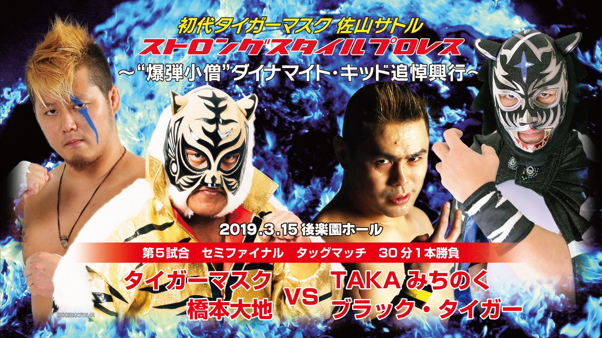 セミファイナルはタイガーマスク(新日本プロレス)&橋本大地(大日本) vs TAKAみちのく(フリー)&ブラック・タイガー