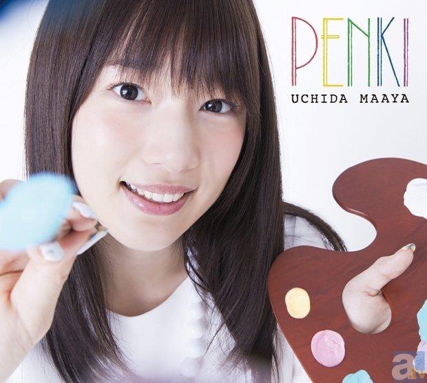 内田真礼1stアルバム『PENKI』よりジャケ写&収録楽曲が判明