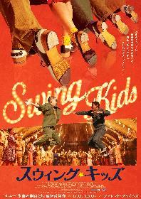 『サニー 永遠の仲間たち』カン・ヒョンチョル監督最新作 EXOのD.O.が華麗なタップダンスを披露する映画『スウィング・キッズ』予告