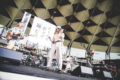 『たとえば ボクが 踊ったら、presents「Chillaxx」』開催、どんぐりず、Kroi、yonawoが作り出した心地よい空間