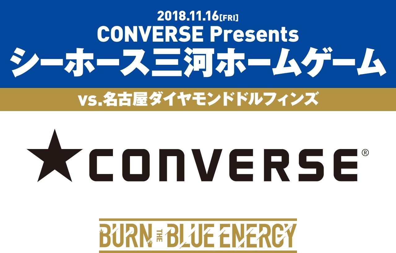 シーホース三河は11月16日(金)、今シーズン最初となる豊田市でのホームゲームを迎える