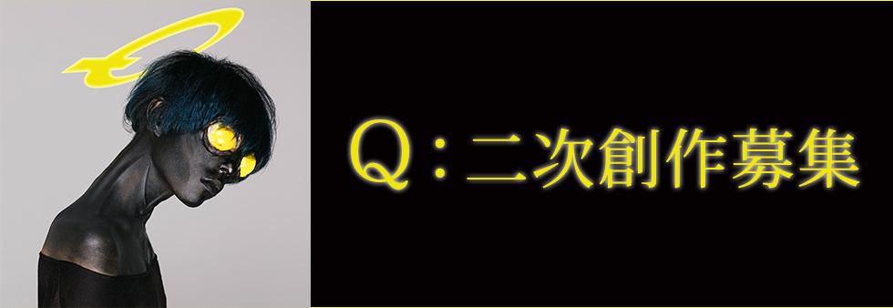 女王蜂「Q」二次創作募集