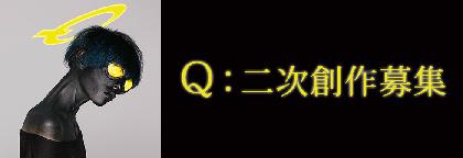 女王蜂、ニューアルバム『Q』を自由に解釈した二次創作を募集