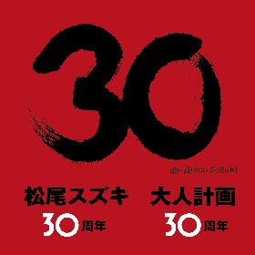 松尾スズキ+大人計画30周年記念イベント『30祭(SANJUSSAI)』に宮藤官九郎、阿部サダヲら大人計画メンバーの登場が決定! チケット情報も解禁