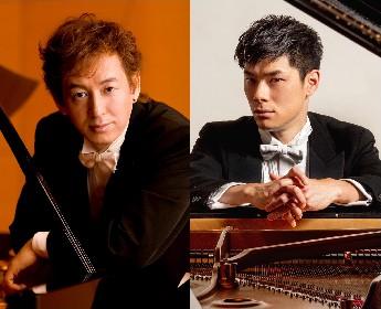 及川浩治と外山啓介、オンライン・コンサートを開催 2台ピアノによる「第九」を披露