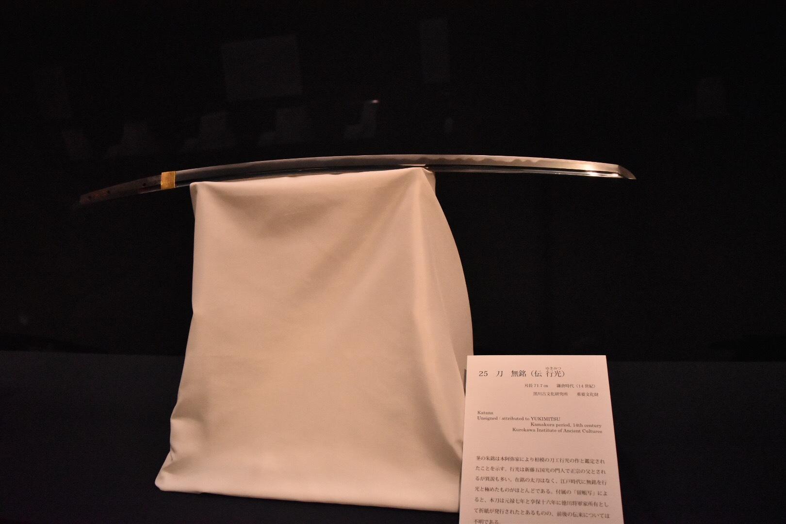 刀 無銘(伝 行光)(重要文化財) 鎌倉時代 黒川古文化研究所