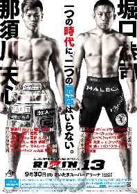 『RIZIN.13』が9/30開催! 注目カードは那須川天心vs堀口恭司