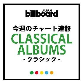 辻井伸行ベストアルバム『THE BEST』が第1位、他全5枚のアルバムが同時チャートイン