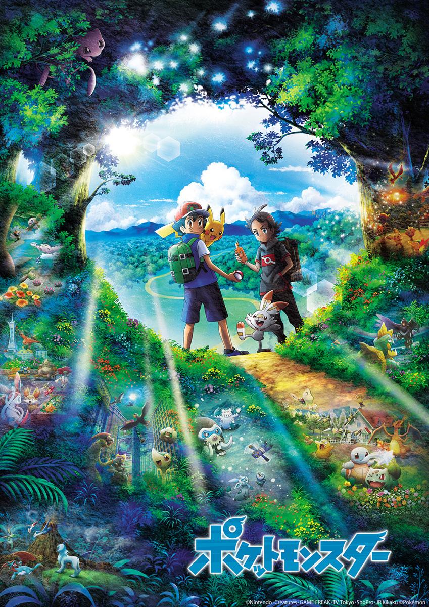 TVアニメ『ポケットモンスター』新キービジュアル (C)Nintendo・Creatures・GAME FREAK・TV Tokyo・ShoPro・JR Kikaku (C)Pokémon