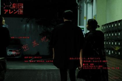 來河侑希が主宰する劇団アレン座が10カ月ぶりの新作舞台『秘密基地』を上演 栗田学武、磯野大らが出演