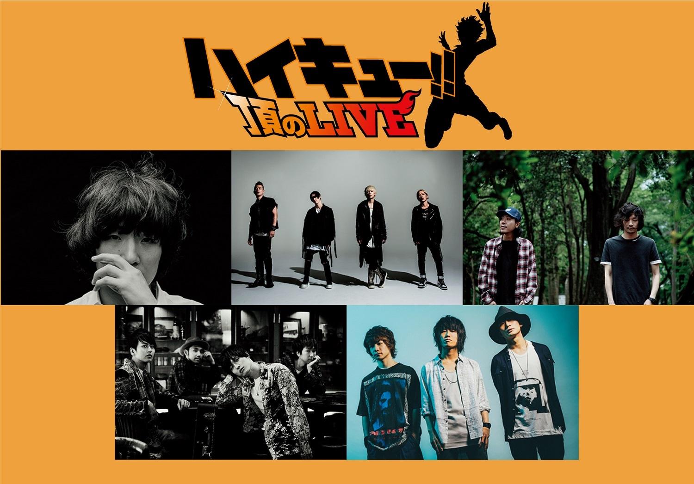 『ハイキュー!! 頂のLIVE 2018』