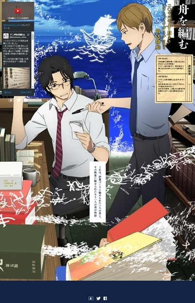 ベストセラー小説『舟を編む』が、実写映画に続いてTVアニメ化