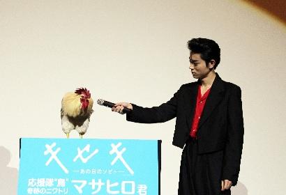 菅田将暉、リーゼント姿で鶏のマサヒロくんと奇跡の対面「ちょうど羽が欲しかったんです」『キセキ ―あの日のソビト―』大阪舞台挨拶