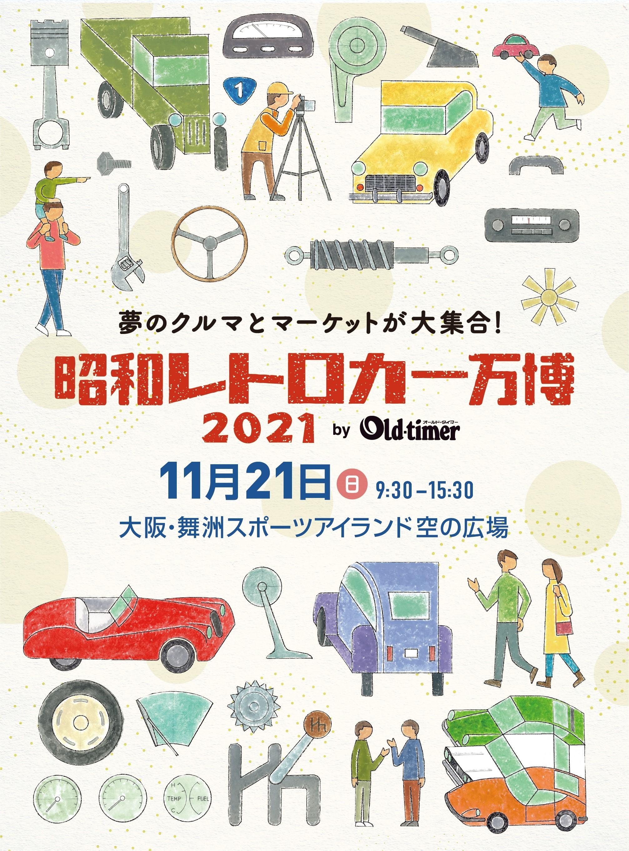 『昭和レトロカー万博2021』