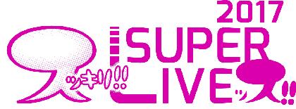 『スッキリ!! SUPER LIVEッス!! 2017』第2弾発表でSonar Pocket、和楽器バンド、AK-69
