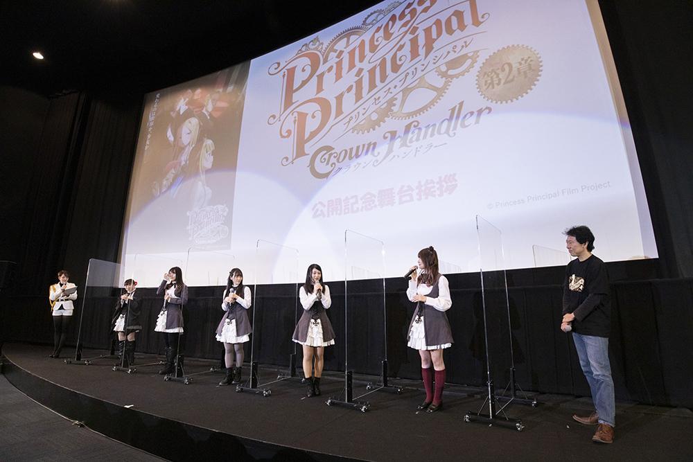 (c) Princess Principal Film Project