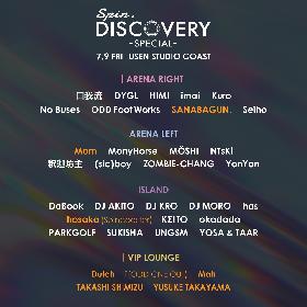 Spincoaster主催のライブイベント『SPIN.DISCOVERY』出演アーティストとタイムテーブルが発表