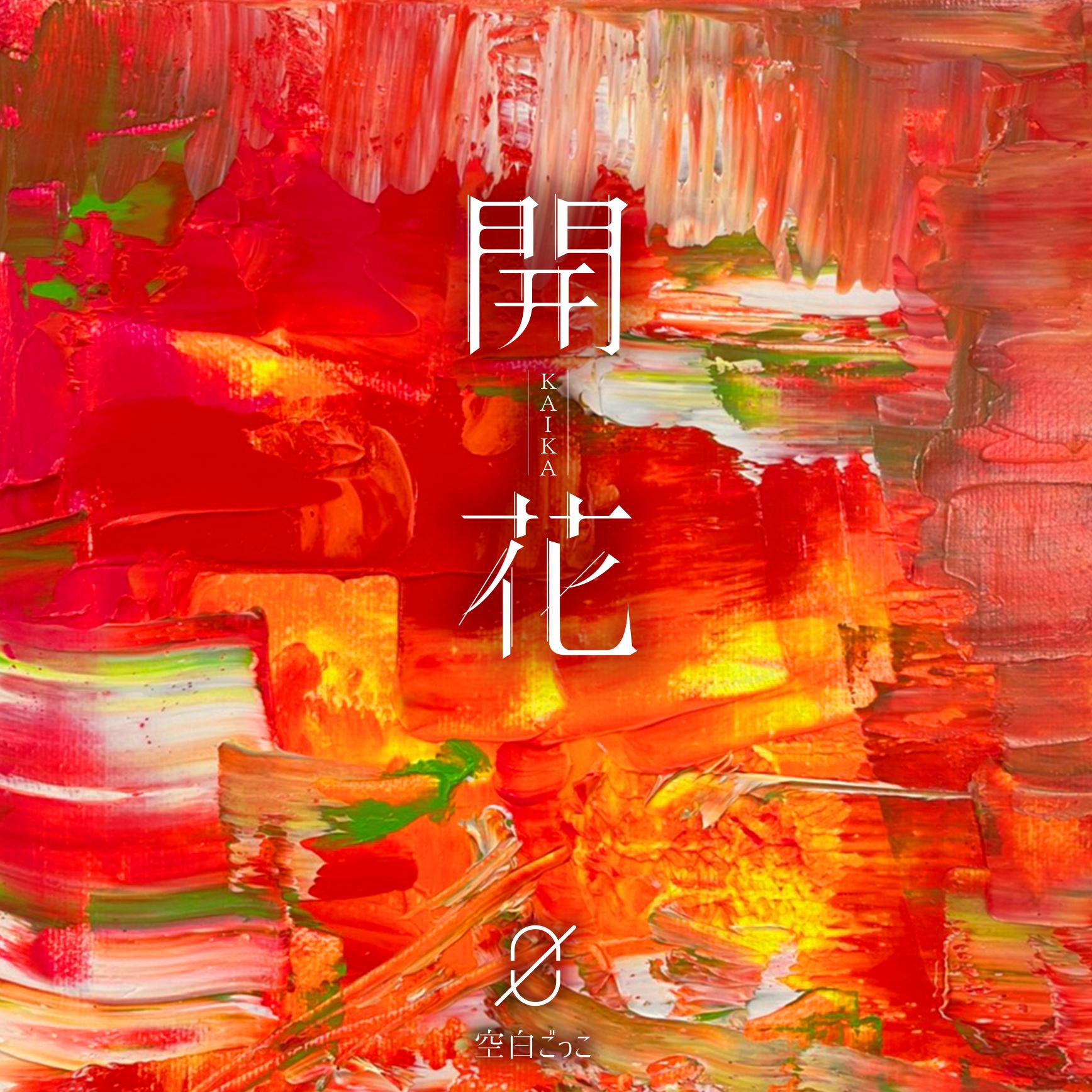 空白ごっこ 2nd EP『開花』通常盤